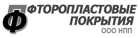 НПП Фторопластовые покрытия